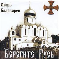 Игорь Балакирев. Берегите Русь