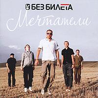 Издание содержит буклет с текстами и аккордами песен.