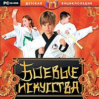 Детская энциклопедия. Боевые искусства
