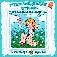 Успокаивающая музыка для мам и малышей 2006 Audio CD