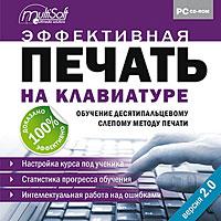 Эффективная печать на клавиатуре 2. Версия 2.0 Новый Диск / MultiSoft