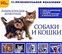 Энциклопедия домашних животных