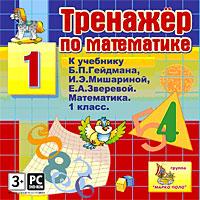 Тренажер по математике для 1 класса к учебнику Б.П. Гейдмана, И.Э. Мишариной, Е.А. Зверевой