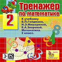 Тренажер по математике для 2 класса к учебнику Б.П. Гейдмана, И.Э. Мишариной, Е.А. Зверевой