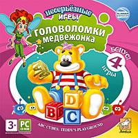 Несерьезные игры: Головоломки медвежонкаМедвежонок решил сделать генеральную уборку: разложить по местам свои вещи и собрать разноцветные кубики. Навести порядок очень легко: найдешь 2 одинаковых кубика, щелкнешь по ним мышкой, они исчезнут. И так до тех пор, пока все поле не очистится от разбросанных игрушек. Особенности игры: Увлекательная логическая головоломка. Система случайных бонусов. Несколько красочных уровней. Забавная мультяшная графика. Возраст: 3+ Язык интерфейса: русский. Системные требования: Windows XP/Vista; Pentium 1 ГГц; 256 Мб оперативной памяти; 200 Мб свободного места на жестком диске; Видеокарта с памятью 32 Мб; DirectX 9.0; Устройство для чтения компакт-дисков; Клавиатура; Мышь.