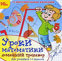 Уроки математики: Домашний тренажер