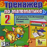 Тренажер по математике для 2 класса к учебнику Н.Б. Истоминой