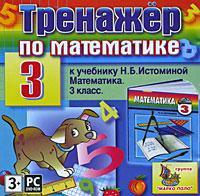 Тренажер по математике для 3 класса к учебнику Н.Б. Истоминой
