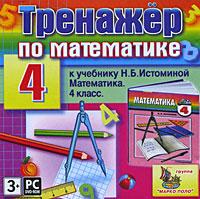 Тренажер по математике для 4 класса к учебнику Н.Б. Истоминой