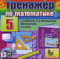 Тренажер по математике для 5 класса к учебнику Н.Б. Истоминой