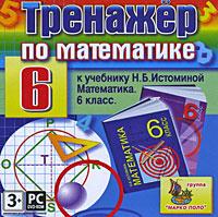 Тренажер по математике для 6 класса к учебнику Н.Б. Истоминой
