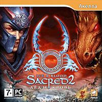 Sacred 2: Лед и кровь