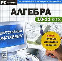 Виртуальный наставник + Готовые домашние задания. Алгебра 10-11 класс