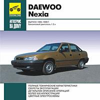 Daewoo Nexia. Выпуск 1995-1999 гг.