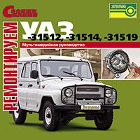 Ремонтируем УАЗ-31512, -31514, -31519