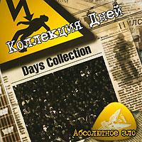 Zakazat.ru: Коллекция дней. Абсолютное зло