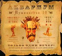 Диск упакован в DigiPack и вложен в картонную коробку. Издание содержит небольшой буклет с дополнительной информацией на русском языке.