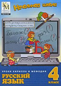 Уроки русского языка Кирилла и Мефодия. 4 класс