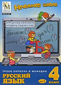 Уроки русского языка Кирилла и Мефодия. 4 класс. Часть 1