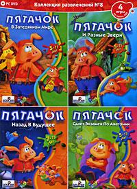 Коллекция развлечений №8: Пятачок в затерянном мире / Пятачок и разные звери / Пятачок: Назад в будущее / Пятачок сдает экзамен по анатомии
