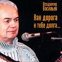 Владимир Васильев. Как дорога к тебе долга