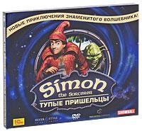 Simon the Sorcerer. Тупые пришельцы
