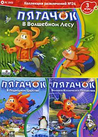 Коллекция развлечений №24: Пятачок в волшебном лесу / Пятачок в подводном царстве / Пятачок: Большое космическое путешествие