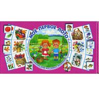 Лото детское Мое первое лото00001Это лото включает в себя не только лото, но и еще 9 занимательных игр, призванных развить внимательность, память, навыки обобщения, речь и кругозор Вашего малыша. Реалистично изображенные цветы, ягоды, листья и животные сделают эту игру понятной и любимой даже для самых маленьких участников.