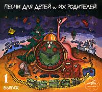 Zakazat.ru: Песни для детей и их родителей. Выпуск 1