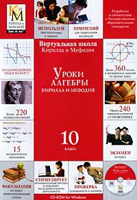 Уроки алгебры Кирилла и Мефодия. 10 класс