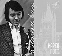 Zakazat.ru Мелодия: легенды. Карел Готт. Встречай весну