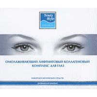 Омолаживающий лифтинговый коллагеновый комплекс для глаз ( 4514002 )
