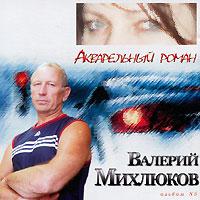 Валерий Михлюков. Акварельный роман
