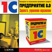 Zakazat.ru 1С: Предприятие 8.0. Зарплата, управление персоналом
