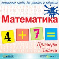 """Математика. 1-4 классы. Примеры и задачи Издательский Дом """"Равновесие"""""""