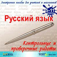 Русский язык. 5-11 классы. Контрольные и проверочные работы