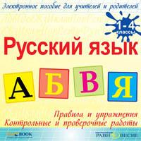 Русский язык. 1-4 классы. Правила и упражнения. Контрольные и проверочные работы