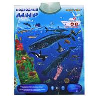 Звуковой плакат Подводный мир700772Звуковой плакат Подводный мир позволяет получить информацию о животных в глубинах морей и океанов планеты и в некоторых случаях услышать их голоса. Плакат имеет влагозащитную поверхность и может располагаться на столе или на стене. Предусмотрена регулировка громкости воспроизведения звуков. На плакате есть сенсорные кнопки: Кнопки Пояснение: краткая информация об обитателе подводного мира и звук, издаваемый им (если он есть). Кнопка Экзамен: при нажатии на кнопку предлагается проверить свои знания, ответив на вопросы. Дается две попытки, при отрицательном результате осуществляется переход к другому вопросу.