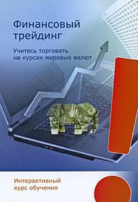 Финансовый трейдинг. Интерактивный курс обучения