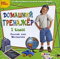"""Домашний тренажер. 2 класс. Русский язык, математика 1С / Группа """"Марко Поло"""""""