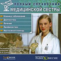 Полный справочник медицинской сестры