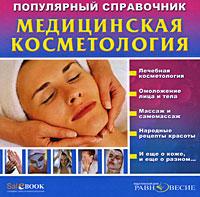 Медицинская косметология. Популярный справочник