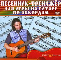 Песенник-тренажер для игры на гитаре по аккордам