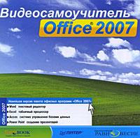 Видеосамоучитель Office 2007