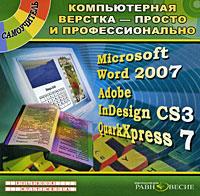 Компьютерная верстка - просто и профессиональноКомпьютерная верстка - просто и профессионально - самоучитель для подготовки макета публикации, объединяющий видеокурсы по основам работы с наиболее популярными программными продуктами: Microsoft Word 2007. Adobe InDesign CS3. QuarkXPress 7. Если вы уже работаете с какой-либо из этих программ или только выбираете, какой воспользоваться, посмотрите, как выглядит решение основных задач компьютерной верстки на практике: Разметка страницы. Редактирование текста, таблиц и рисунков. Форматирование шрифта и абзаца. Графика, символы и формулы. Стили, заголовки, указатели и оглавление. Публикация в электронном виде (формат PDF или HTML). Цветоделение, подготовка для печати в типографии. На диске содержатся 19 видеоуроков, представляющих теоретические основы, 4 практических занятия на закрепление материала, медиа-глоссарий. Для любителей и профессионалов. Язык интерфейса:...