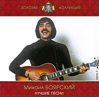 Михаил Боярский. Лучшие песни. 1 часть