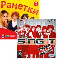 Подарочный сборник 3: Sing It! Классный мюзикл: Выпускной/Ранетки