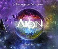 Zakazat.ru: Aion