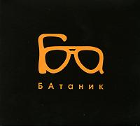 Zakazat.ru: Батаник. Батаник