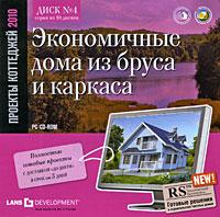 Проекты коттеджей 2010: Экономичные дома из бруса и каркаса